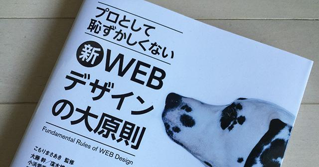 webnewprinciple