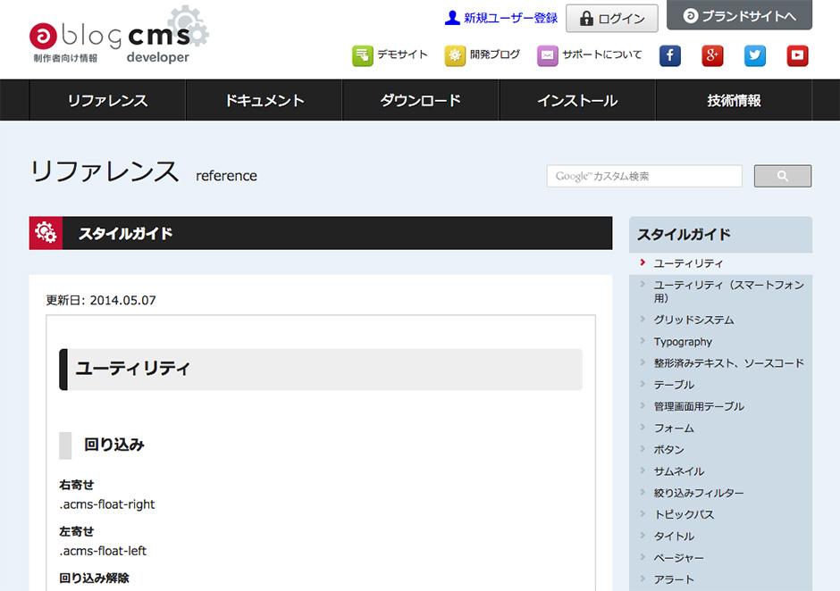 a-blog cms スタイルガイド
