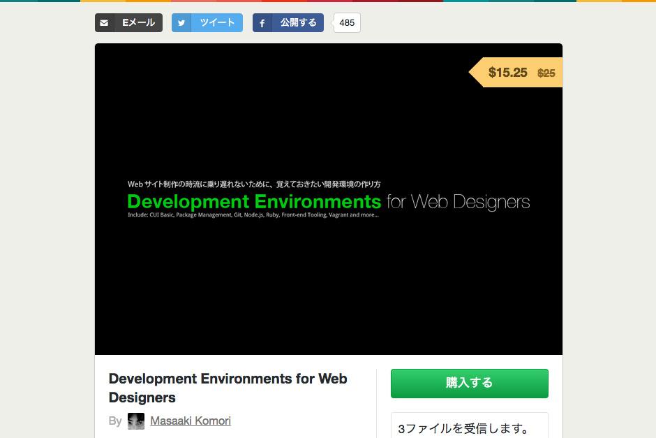 こもりまさあきさんの環境構築本