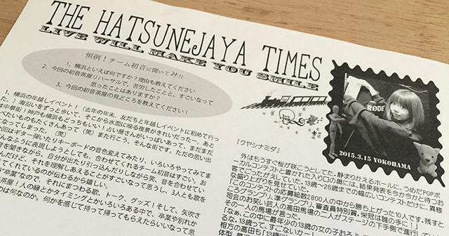 会場で初音さんが手渡ししてくれる「初音茶屋タイムス」。今回から連載小説もスタート!?
