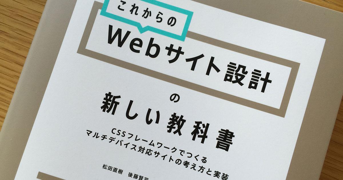 newtextbookforwebdesign1