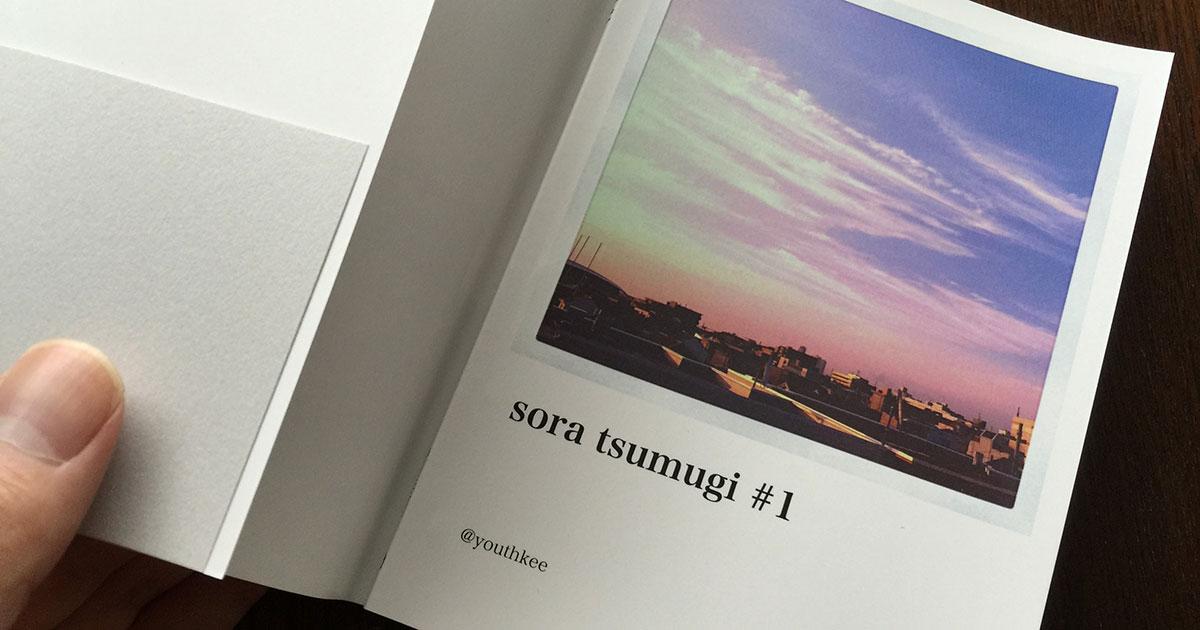 soratsumugi1_1