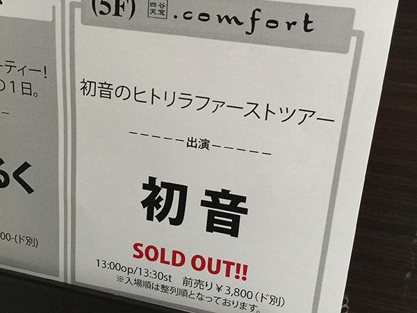 どの会場もそれほど大きなライブハウスではないものの、人気の東京公演はチケットも完売。
