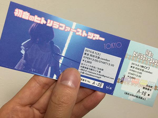 オフィシャルサイトで販売しているチケットもオリジナルデザインなので、記念になります。