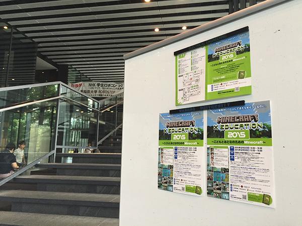 会場となった早稲田大学・西早稲田キャンパスでは最新の設備が揃い、ワークショップにはもってこいの環境。