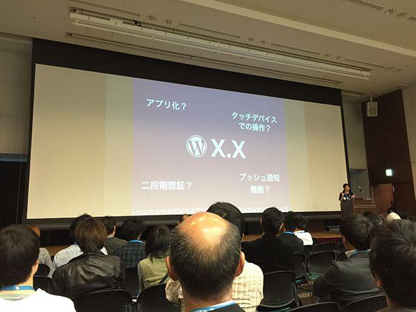 WordCamp Tokyoでは一つの定番とも言える直子さんの基調講演。