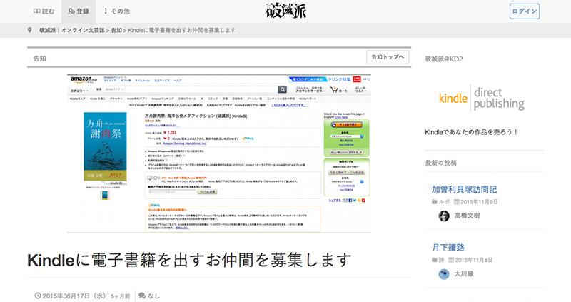 ePubパブリッシング機能が搭載された文芸プラットフォーム「破滅派」