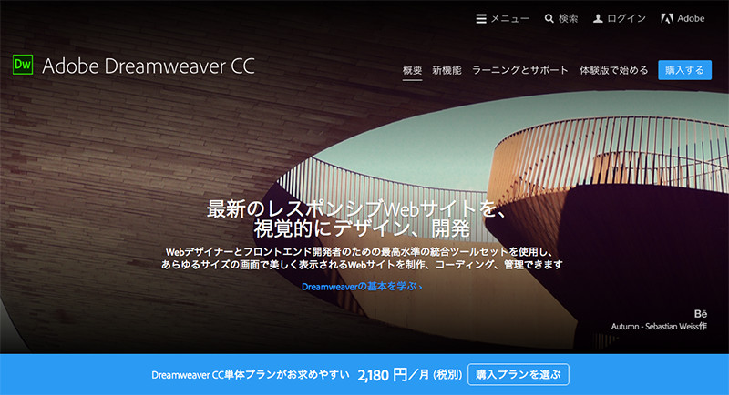 Dreamweaver CC 2015