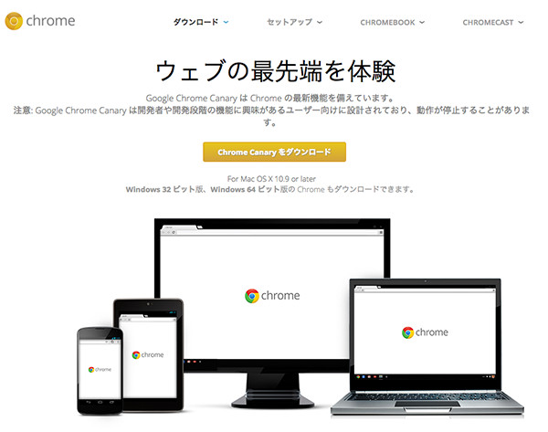 Google Chrome Canary