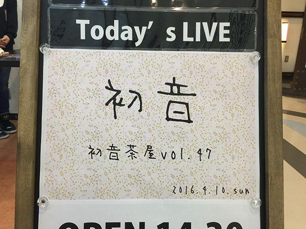 初音茶屋 vol.47