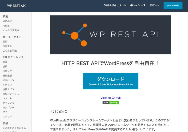 WP REST APIの日本語ドキュメント