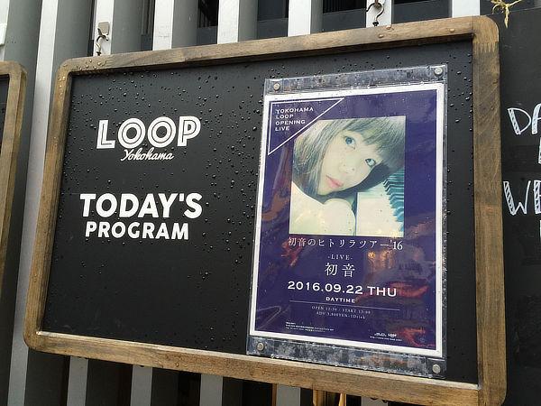 雨の降りしきる中、行われたヒトリラのファイナル公演は、初音さんにとって馴染みの深い横浜での開催となりました。