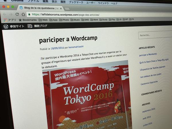 今回ブログ班に参加された方が、フランス語のブログでその日の感想を書いてくれました。