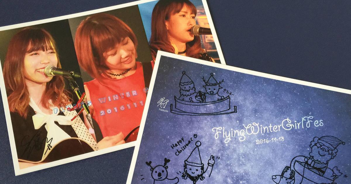 flyingwintergirlfes01