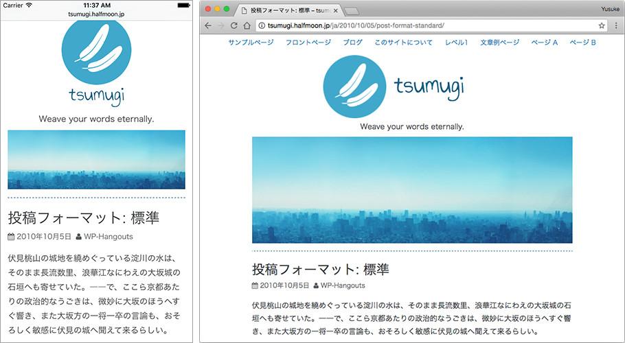「tsumugi」はモバイルでの読みやすさを重視したシンプルなデザインが特長。実際の使用イメージはデモサイトをご覧ください。