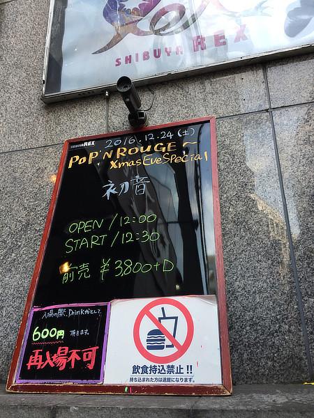 初音さんのバンドワンマンと言えば、ここ渋谷REXで開催するのがすっかり定番になってきました。