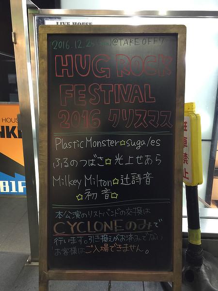 渋谷宇田川界隈の9会場で行われたハグロック・フェスティバル。この会場だけでも豪華な顔触れなのが一目瞭然です。