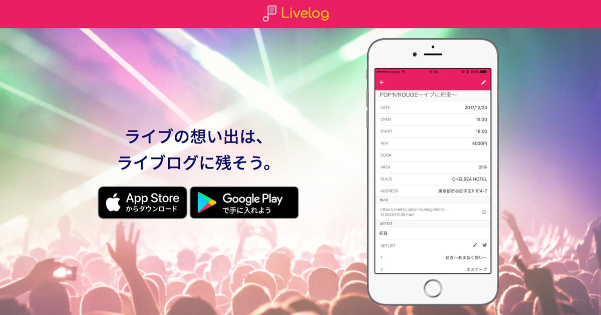 Livelog - ライブ情報をメモして簡単スケジュール管理
