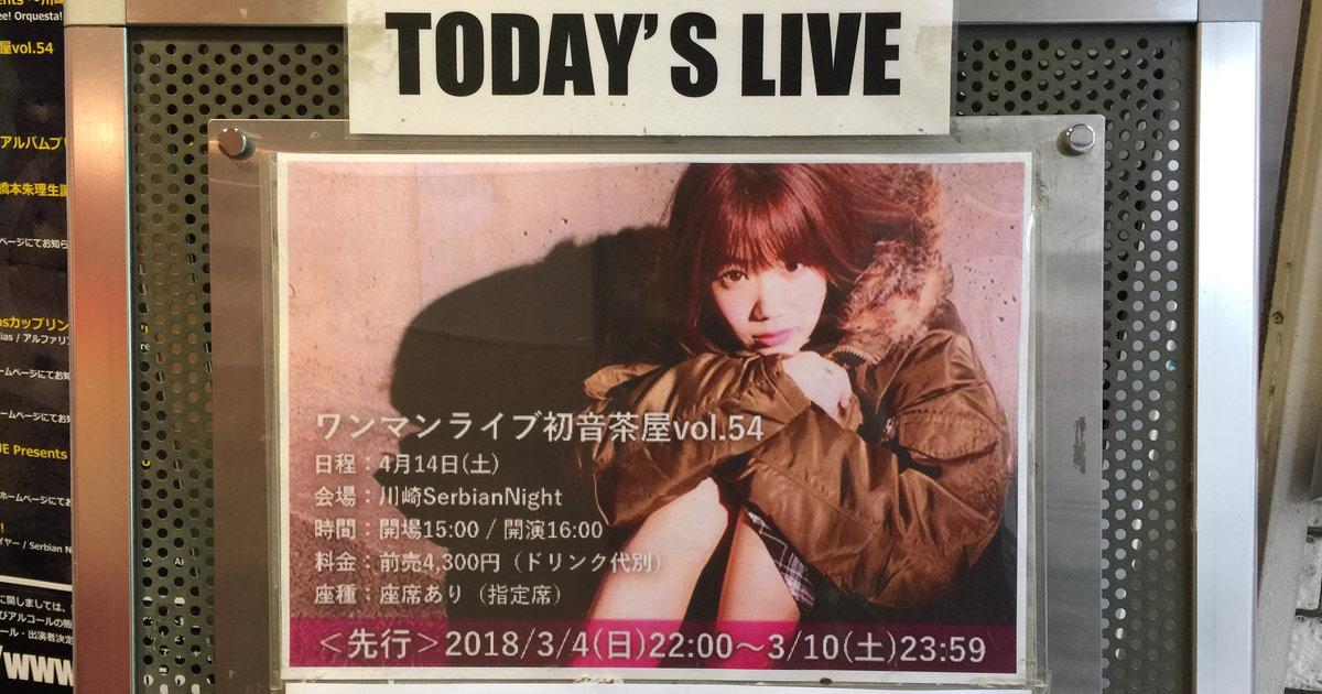 ライブレポート:ワンマンライブ初音茶屋 vol.54